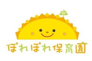 ぽれぽれ保育園西蒲田園