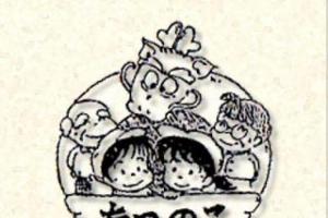 第二たつの子保育園