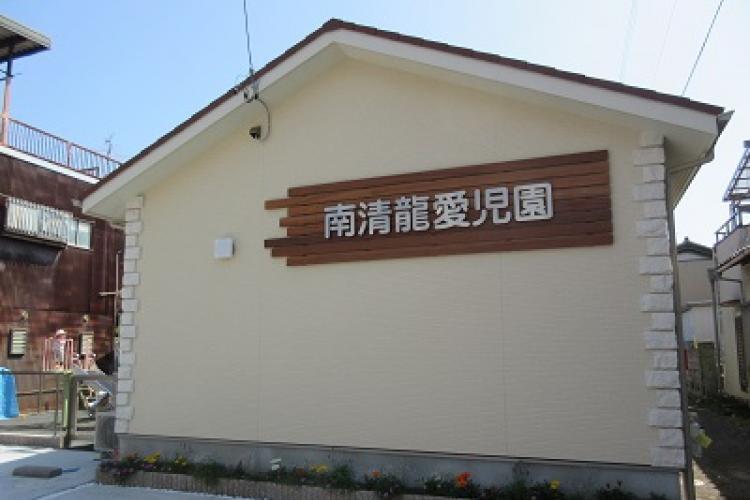 南清龍愛児園