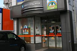 にじいろ保育園 (仙台市青葉区)
