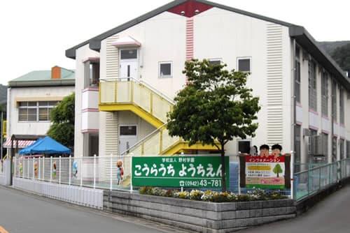 高良内幼稚園