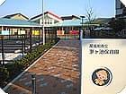 尾張旭市立茅ヶ池保育園【日本保育サービス】
