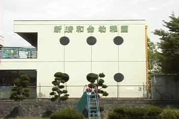 新清和台幼稚園