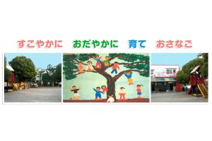 桜ヶ丘保育園