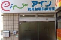 アイン能見台駅前保育園