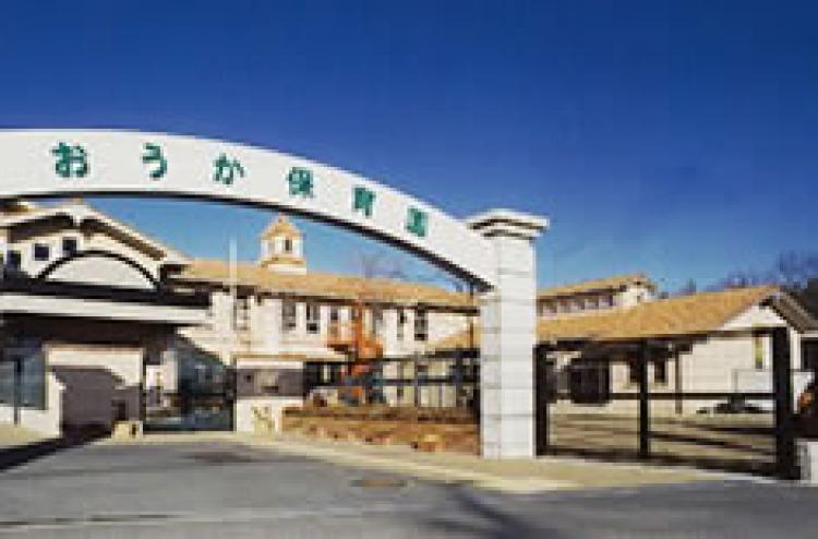 桜華保育園