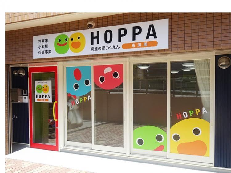 HOPPA 東灘園