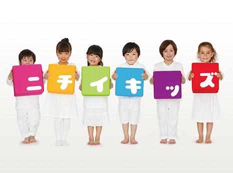 ニチイキッズ宮崎駅前保育園