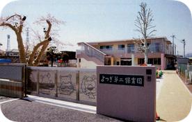 よつぎ第二保育園
