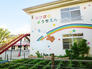 あけぼの幼稚園内 金沢あけぼの保育園