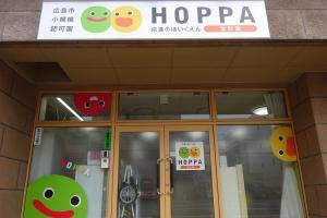 HOPPA広島宝町園