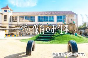 明徳二俣川保育園