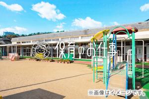 餅ヶ浜保育園